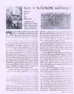 Articles-by-Vishnu-Pandya-in-KUMAR-of-Ranaji